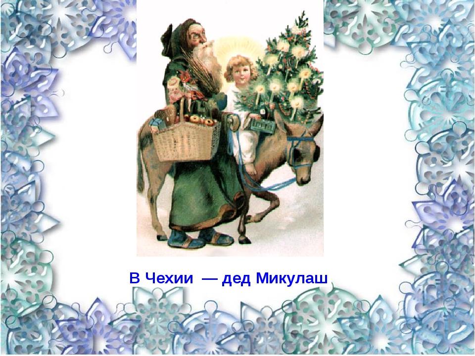 В Чехии — дед Микулаш