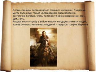 Слово «рыцарь» первоначально означало «всадник». Рыцарями могли быть люди тол