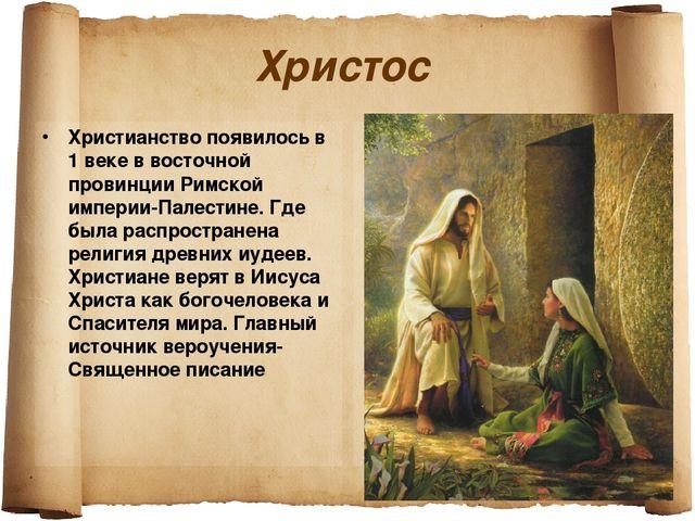 Христос Христианство появилось в 1 веке в восточной провинции Римской империи...