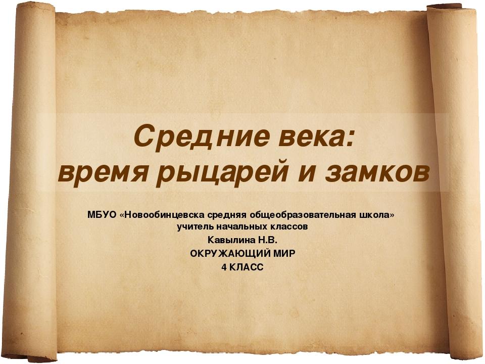 Средние века: время рыцарей и замков МБУО «Новообинцевска средняя общеобразов...