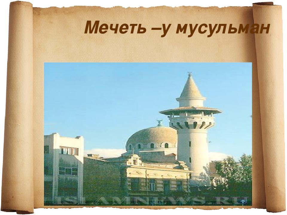 Мечеть –у мусульман