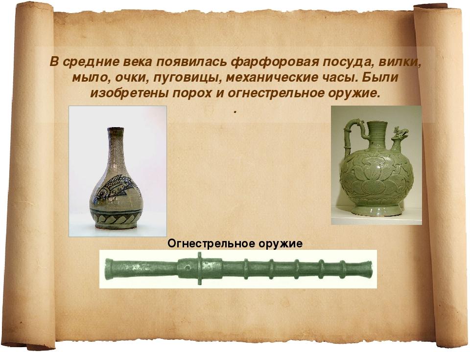 В средние века появилась фарфоровая посуда, вилки, мыло, очки, пуговицы, меха...