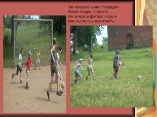 . Как прекрасно на площадке Мячик бодро погонять Мы вчера в футбол играли Мяч