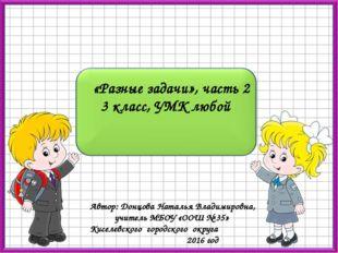 «Разные задачи», часть 2 3 класс, УМК любой Автор: Донцова Наталья Владимиро