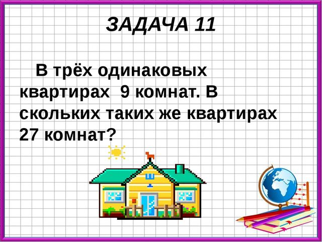 ЗАДАЧА 11 В трёх одинаковых квартирах 9 комнат. В скольких таких же квартирах...