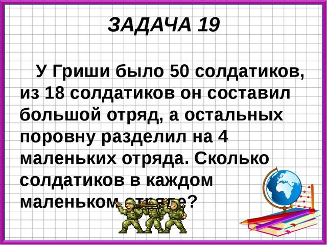 ЗАДАЧА 19 У Гриши было 50 солдатиков, из 18 солдатиков он составил большой от...