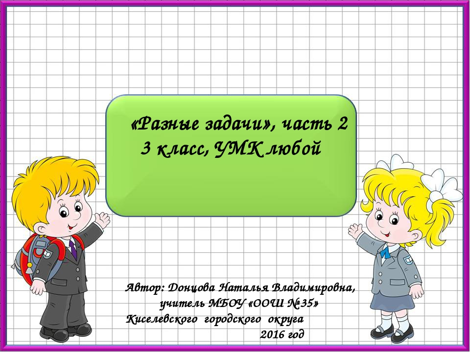 «Разные задачи», часть 2 3 класс, УМК любой Автор: Донцова Наталья Владимиро...
