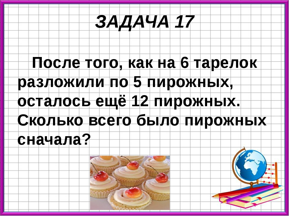 ЗАДАЧА 17 После того, как на 6 тарелок разложили по 5 пирожных, осталось ещё...