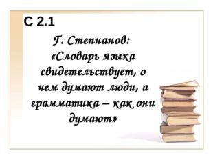 Г. Степнанов: «Словарь языка свидетельствует, о чем думают люди, а грамматика