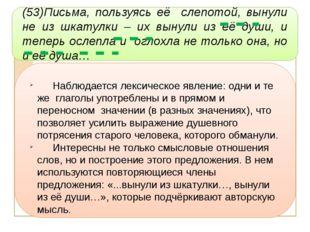 (53)Письма, пользуясь её слепотой, вынули не из шкатулки – их вынули из её д