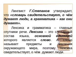 Лингвист Г.Степанов утверждает, что «словарь свидетельствует, о чём дума