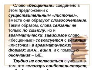 Слово «бесценные» соединено в этом предложении с существительным «листочки»