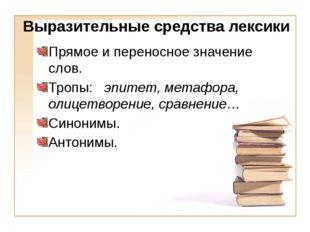 Выразительные средства лексики Прямое и переносное значение слов. Тропы: эпит