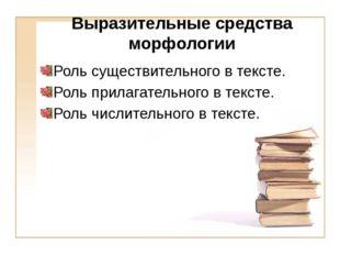 Роль существительного в тексте. Роль прилагательного в тексте. Роль числитель