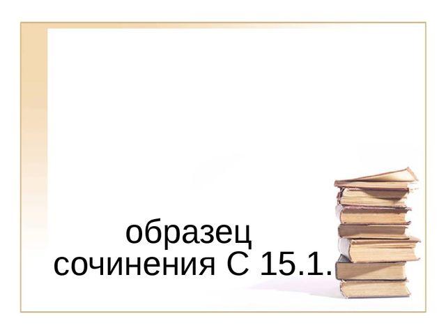 образец сочинения С 15.1.