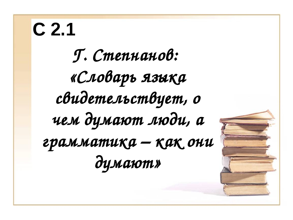 Г. Степнанов: «Словарь языка свидетельствует, о чем думают люди, а грамматика...