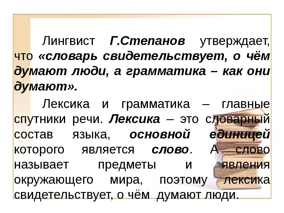 Лингвист Г.Степанов утверждает, что «словарь свидетельствует, о чём дума...