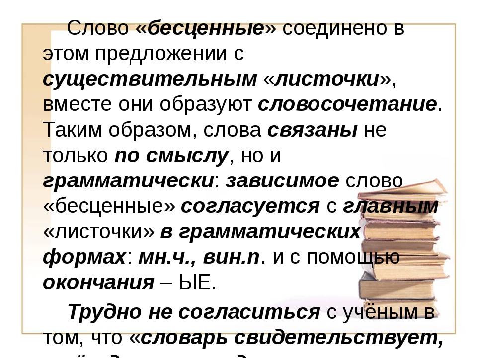 Слово «бесценные» соединено в этом предложении с существительным «листочки»...