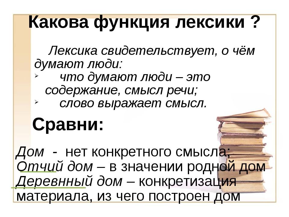 Дом - нет конкретного смысла; Отчий дом – в значении родной дом Деревнный дом...