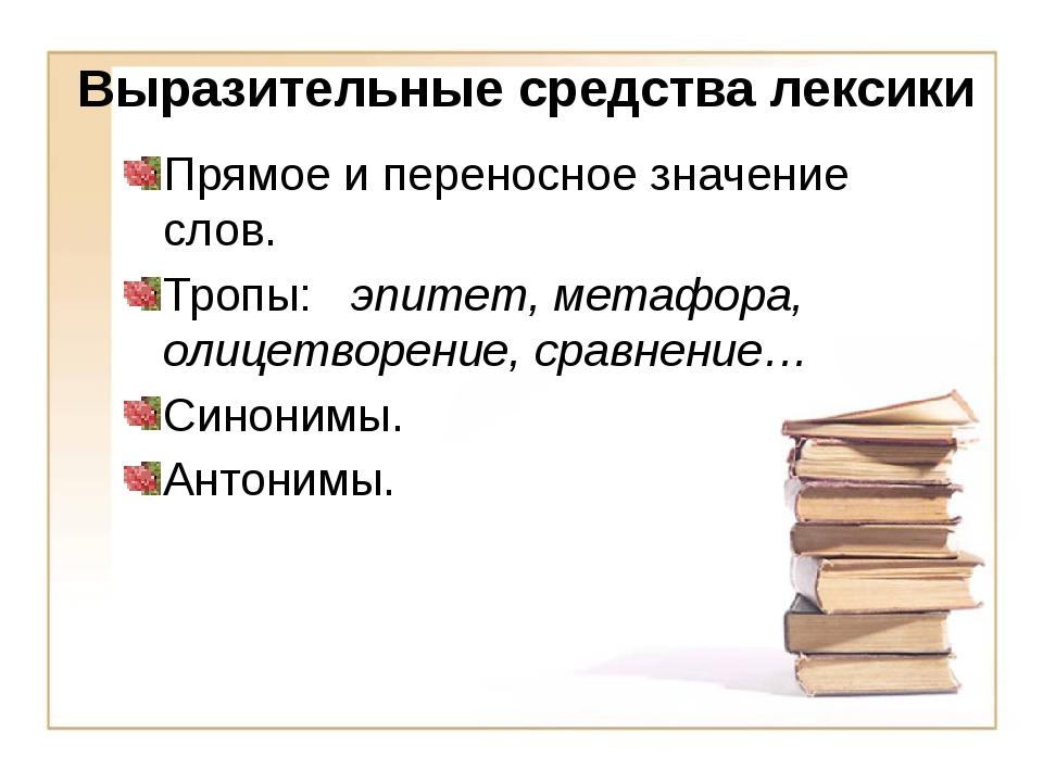 Выразительные средства лексики Прямое и переносное значение слов. Тропы: эпит...