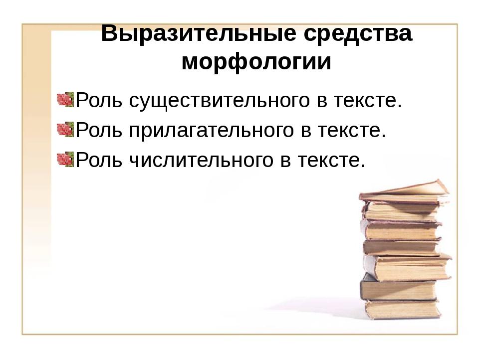 Роль существительного в тексте. Роль прилагательного в тексте. Роль числитель...