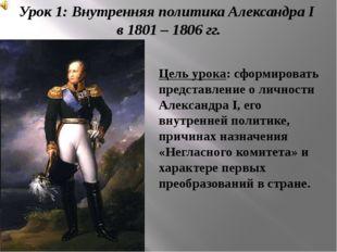 Вопросы к беседе 1)Кто сменил у власти Екатерину II после ее смерти? 2) Можно
