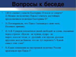 Дворцовый переворот 11 марта 1801 г. Гра Граф Пален Пётр Алексеевич (1745 – 1