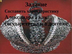 Современники об Александре I «Сущий прельститель» (М. М. Сперанский), «Власти