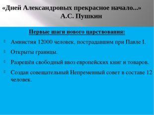 Задание: самостоятельно прочитать п. 3 § 1 и заполнить таблицу «Реформы Алекс
