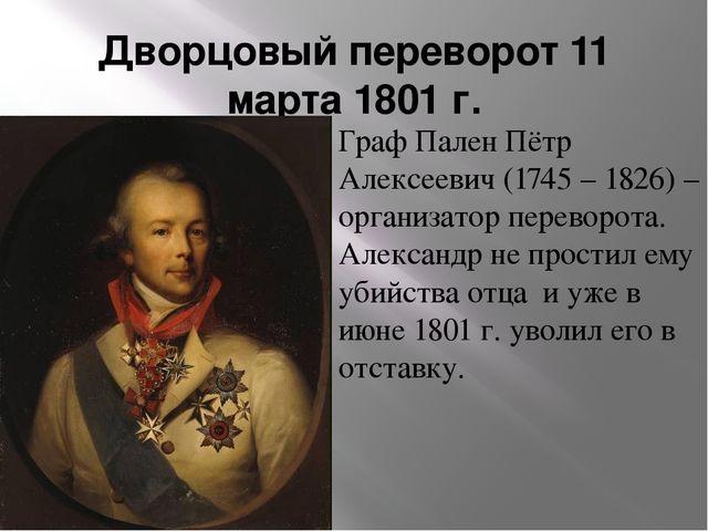Задание Составить характеристику Александра I как государственного деятеля