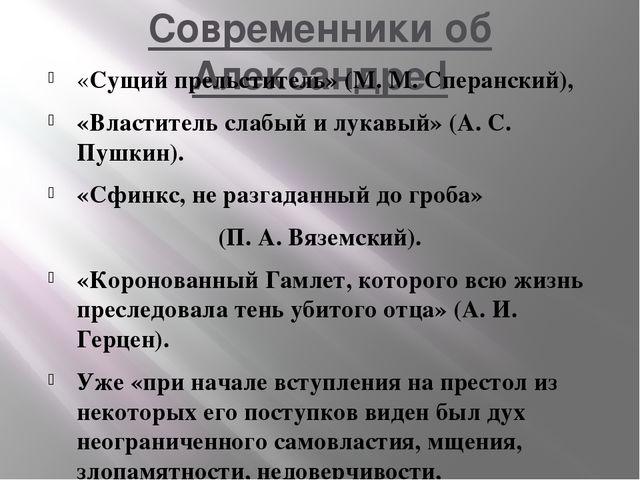 Граф Павел Александрович Строганов (1774-1817). Николай Николаевич Новосильце...
