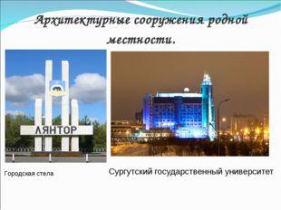 Архитектурные сооружения родной местности. Городская стела Сургутский госуда