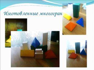 Изготовленные многогранники