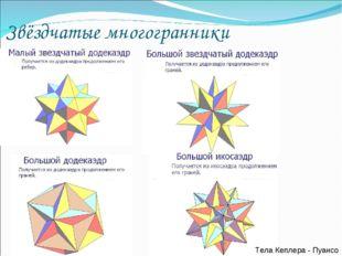 Звёздчатые многогранники Тела Кеплера - Пуансо