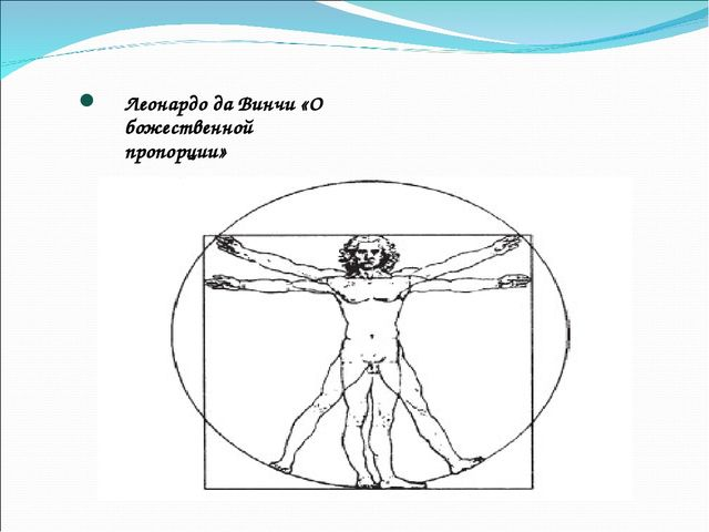 Леонардо да Винчи «О божественной пропорции»