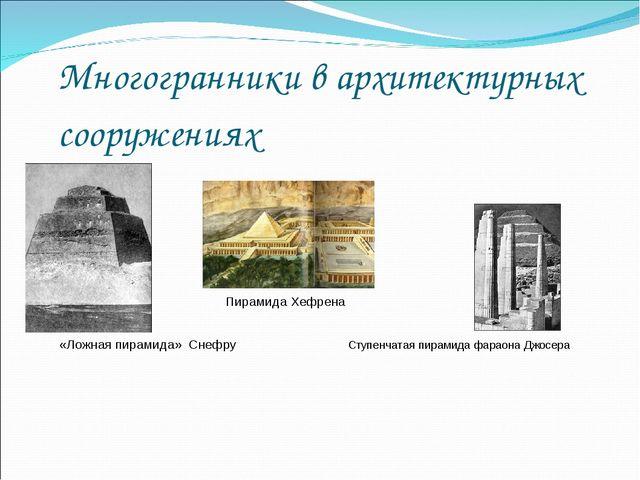 Многогранники в архитектурных сооружениях Пирамида Хефрена «Ложная пирамида»...
