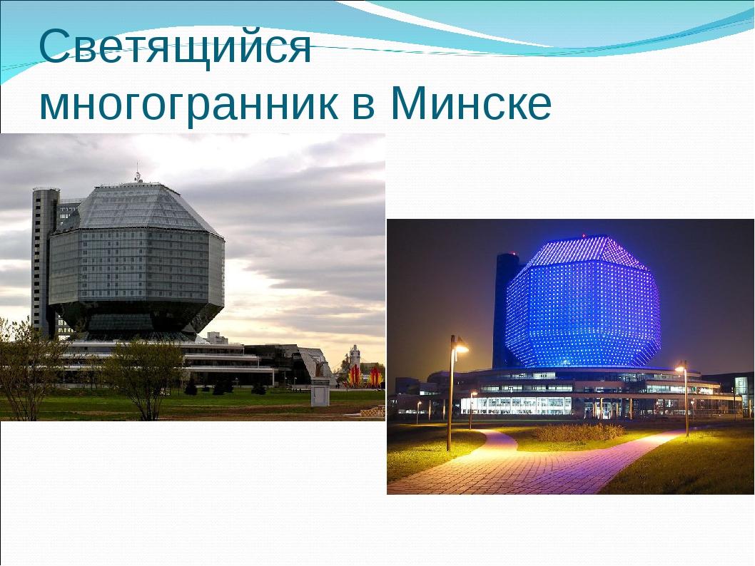 Светящийся многогранник в Минске