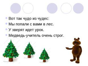 Вот так чудо из чудес: Мы попали с вами в лес. У зверят идет урок. Медведь-уч