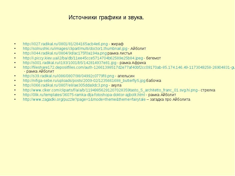 http://i027.radikal.ru/0801/81/284165acb4e6.png - жираф http://solnushki.ru/i...