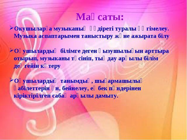 Мақсаты: Окушыларға музыканың құдіреті туралы әңгімелеу. Музыка аспаптарымен...