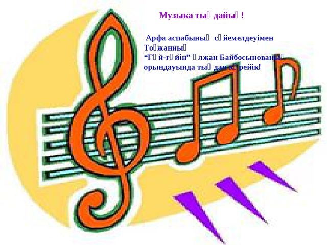 """Музыка тыңдайық! Арфа аспабының сүйемелдеуімен Тоғжанның """"Гөй-гөйін"""" Ұлжан Ба..."""