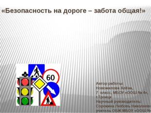 Автор работы: Новожилова Алёна, 7 класс, МБОУ «ООШ № 4», г.Троицк Научный рук