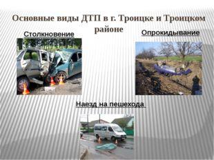 Основные виды ДТП в г. Троицке и Троицком районе Столкновение Опрокидывание Н