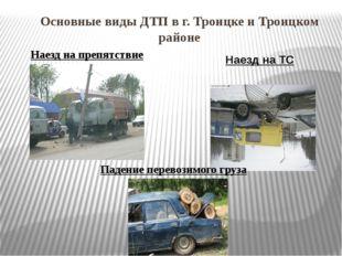 Основные виды ДТП в г. Троицке и Троицком районе Наезд на препятствие Наезд н