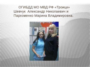 ОГИБДД МО МВД РФ «Троицк» Шевчук Александр Николаевич и Пархоменко Марина Вл