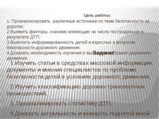 Цель работы: 1. Проанализировать различные источники по теме безопасности на