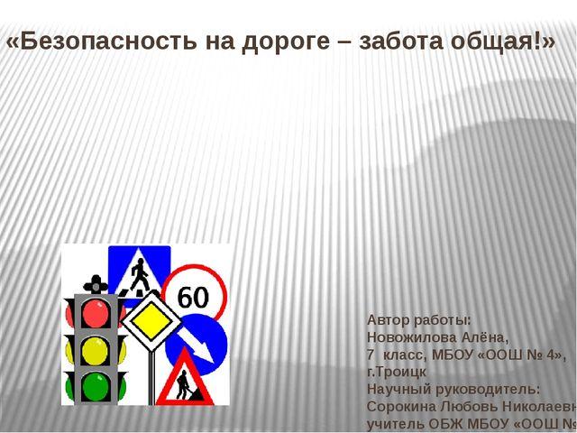 Автор работы: Новожилова Алёна, 7 класс, МБОУ «ООШ № 4», г.Троицк Научный рук...