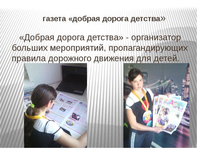 газета «добрая дорога детства» «Добрая дорога детства» - организатор больших...