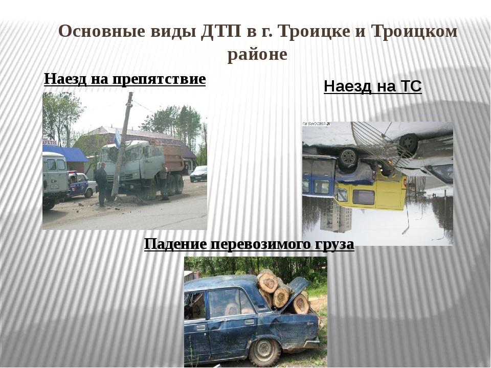 Основные виды ДТП в г. Троицке и Троицком районе Наезд на препятствие Наезд н...