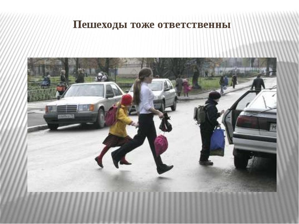 Пешеходы тоже ответственны